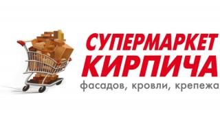 Супермаркет кирпича